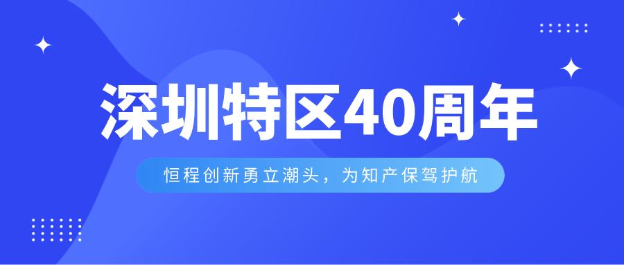 """特区40周年:专利数量见""""圳""""鹏城创新成就"""