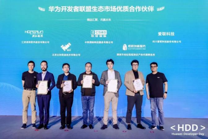 恒程创新集团荣获华为开发者联盟优质合作伙伴证书!共同打造一站式交易平台!